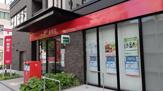 大阪平野町郵便局