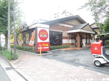 ガスト 台東根岸店の画像1