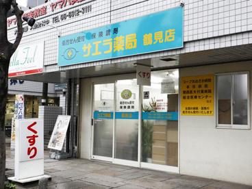 サエラ薬局鶴見店の画像1