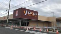 ヤオコー北本中央店