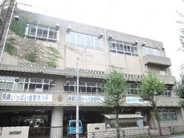 台東区立 金曾木小学校の画像2