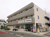 クリエイトSD(エス・ディー) 藤沢羽鳥店