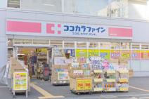 ココカラファイン中野中央店