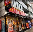 なか卯 萩之茶屋店