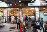食品館アプロ 天下茶屋店