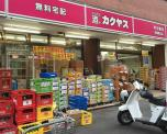 カクヤス 目黒東山店