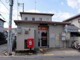 日根野郵便局
