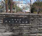 渋谷区立 代々木大山公園