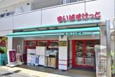 まいばすけっと 北千束駅前店