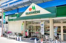 maruetsu(マルエツ) 行徳駅前店