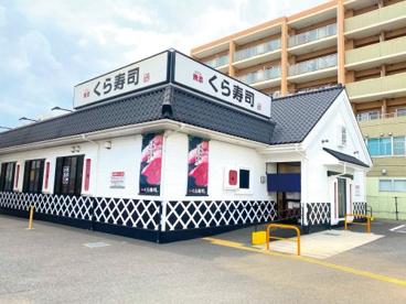 無添 くら寿司 横浜瀬谷店の画像1