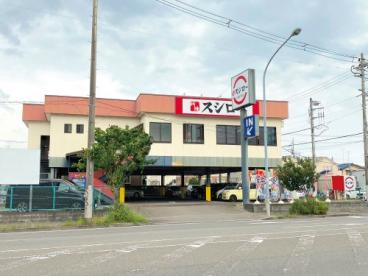 スシロー 瀬谷店の画像1