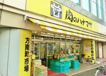 肉のハナマサ方南町店