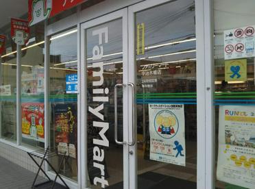 ファミリーマート 宇治木幡店の画像1