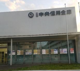 京都中央信用金庫黄檗支店の画像1