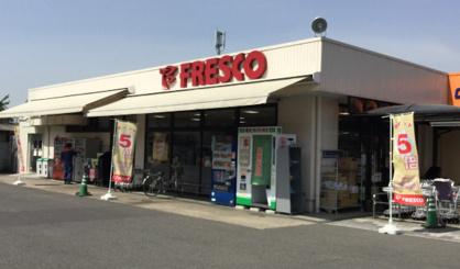FRESCO(フレスコ) 木幡店の画像1