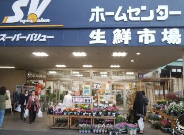 スーパーバリュー練馬大泉店の画像1