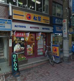 松屋 平和島店の画像1
