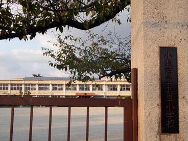 北里小学校の画像2