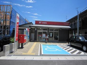 大津長等郵便局の画像1