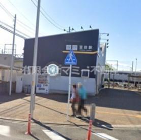 近鉄富田駅の画像1