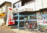 京都山科御陵郵便局