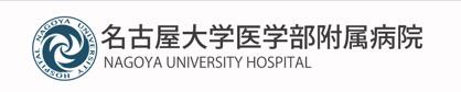 名古屋大学医学部附属病院の画像1
