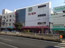 スーパーマーケット コノミヤ 鴫野店