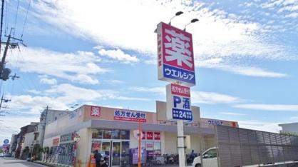 ウェルシア摂津市駅前店の画像1