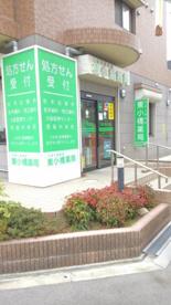 東小橋薬局の画像1