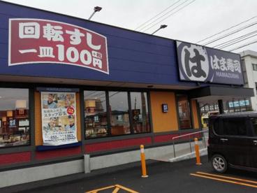 はま寿司 加西店の画像1