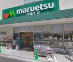 マルエツ 金町店