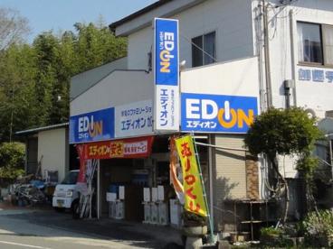 エディオン 加西東店の画像1