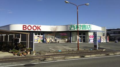 西村書店の画像1