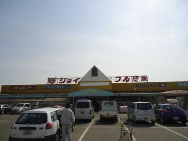 ホームセンタージョイフル 徳永加西店の画像1