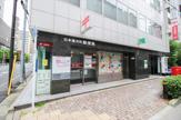 日本橋浜町郵便局