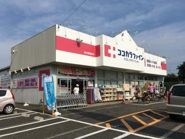 ココカラファイン 東大和清水店の画像1