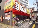 サイクルコンビニてるてる 玉造店