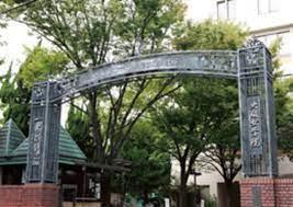 私立大阪女学院大学の画像1