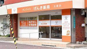 サンライトげんき薬局玉造店の画像1