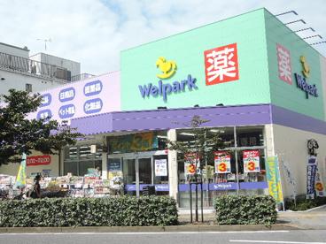 ウェルパーク 荒川西尾久店の画像2