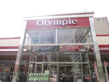 オリンピック 西尾久店の画像1