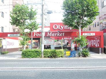 オリンピック 西尾久店の画像3