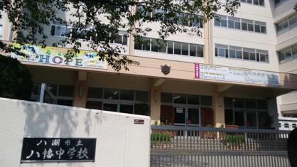 八潮市立八幡中学校の画像1