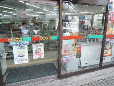 サンクス 西尾久一丁目店の画像2