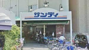 サンディ 桃谷店の画像1