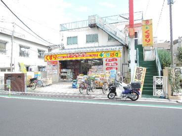 どらっぐぱぱす 西尾久店の画像2