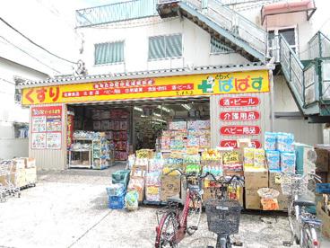 どらっぐぱぱす 西尾久店の画像3