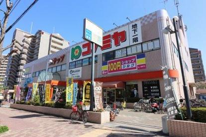 スーパーマーケットコノミヤ 鴫野西店の画像1