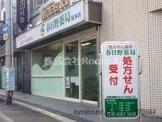 水田診療所